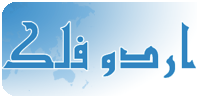 Urdu-Falak-website-logo